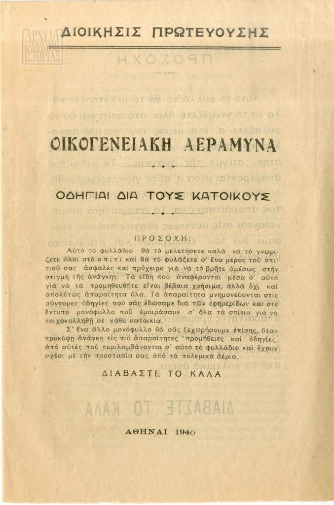 «Οικογενειακή Αεράμυνα», Οδηγίες για προστασία από τους βομβαρδισμούς από τη Διοίκηση Πρωτευούσης, Αρχεία Σύγχρονης Κοινωνικής Ιστορίας