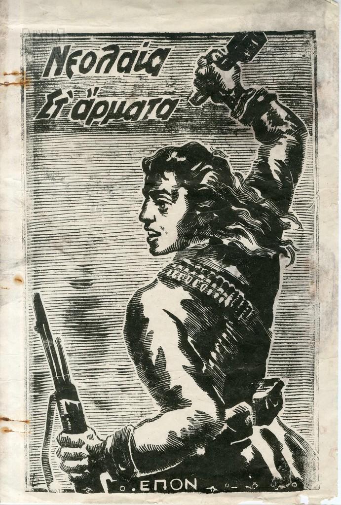 Αφίσα της ΕΠΟΝ (Ενιαία Πανελλαδική Οργάνωση Νέων) που αναδεικνύει τη συμμετοχή των γυναικών στην Αντίσταση, Αρχεία Σύγχρονης Κοινωνικής Ιστορίας.