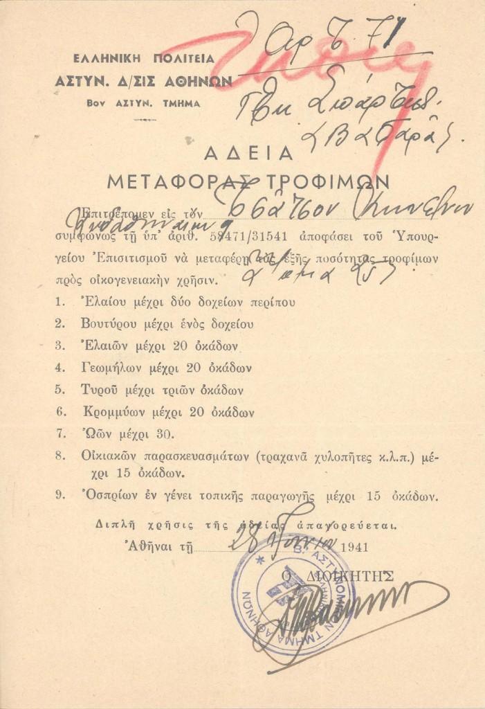 Άδεια μεταφοράς τροφίμων από την επαρχία στην Αθήνα «προς οικογενειακήν χρήσιν» το καλοκαίρι του 1941, Ελληνικό Λογοτεχνικό και Ιστορικό Αρχείο – Μορφωτικό Ίδρυμα Εθνικής Τραπέζης.