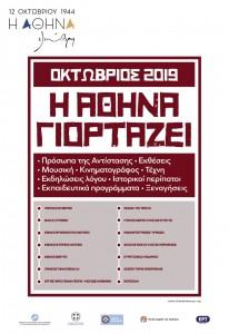 Poster_Aθήνα_ελεύθερη