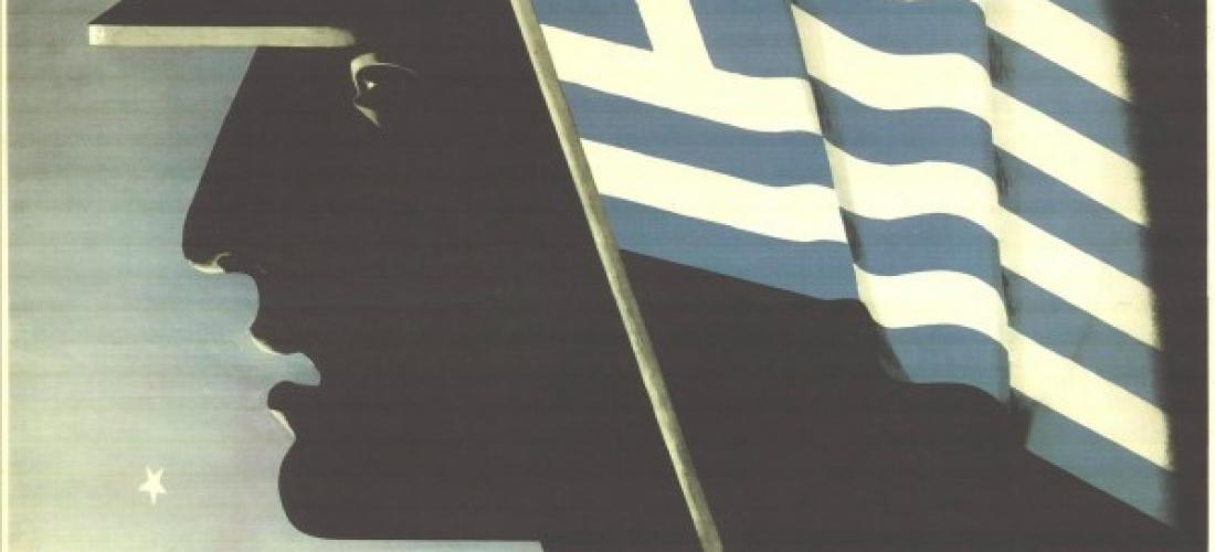 Βρετανική προπαγανδιστική αφίσα υποστήριξης της ελληνικής πολεμικής προσπάθειας, Ελληνικό Λογοτεχνικό και Ιστορικό Αρχείο – Μορφωτικό Ίδρυμα Εθνικής Τραπέζης