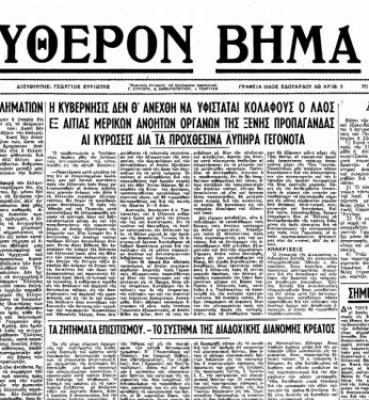 Δεξιά η ανακοίνωση του Γερμανού Φρουράρχου Αθηνών αναγγέλει την ποινή του θανάτου για τους δράστες της υποστολής της σημαίας, Ελεύθερο Βήμα, Κυριακή 1 Ιουνίου 1941