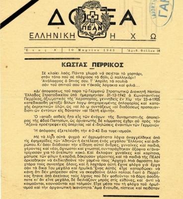 «Δόξα». Παράνομη εφημερίδα της αντιστασιακής οργάνωσης ΠΕΑΝ (Πανελλήνιος Ένωσις Αγωνιζομένων Νέων), αφιέρωμα στον Κώστα Περρίκο, Γενικά Αρχεία του Κράτους – Κεντρική Υπηρεσία