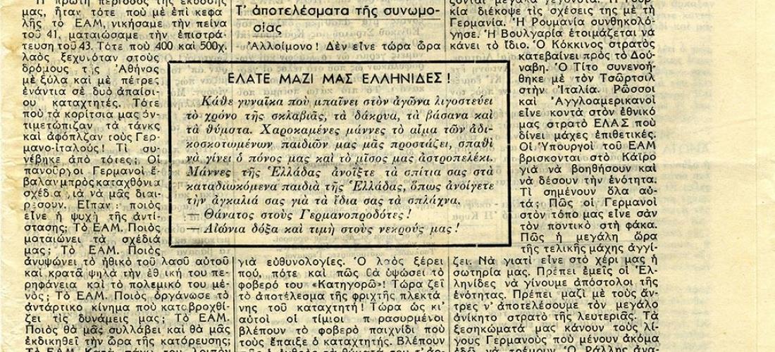 «Γυναικεία Δράση», ΕΑΜικό γυναικείο έντυπο. Μέσα από το ΕΑΜ, η χειραφέτηση και πολιτικοποίηση των γυναικών προχώρησε αποφασιστικά, Γενικά Αρχεία του Κράτους – Κεντρική Υπηρεσία