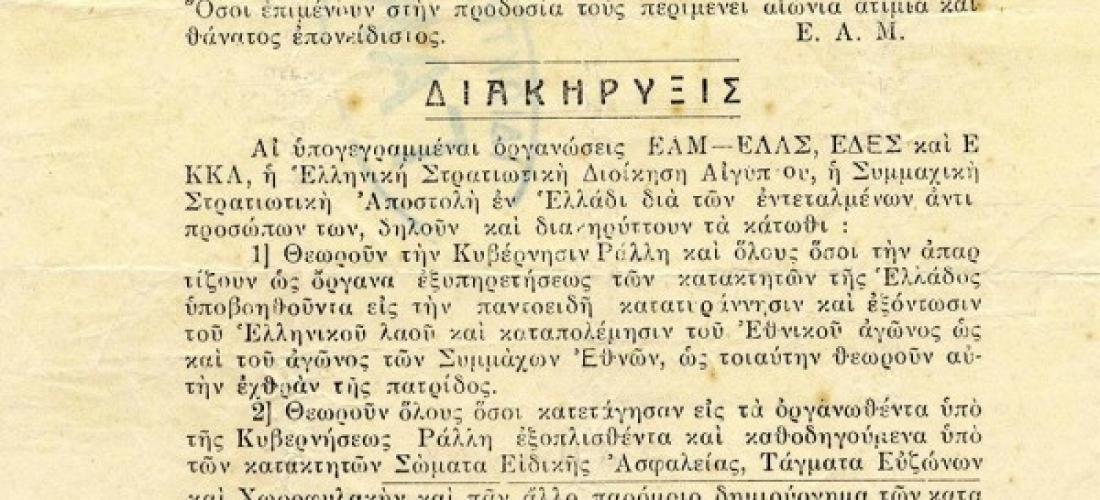 Κοινή διακήρυξη των αντιστασιακών οργανώσεων ΕΛΑΣ, ΕΔΕΣ, ΕΚΚΑ αλλά και του εκπροσώπου της βρετανικής στρατιωτικής αποστολής στην Ελλάδα, με την οποία καλούν, ήδη από τον Φεβρουάριο του 1944, οπλίτες και αξιωματικούς των ελληνικών Ταγμάτων και Σωμάτων Ασφαλείας να εγκαταλείψουν τους προδοτικούς αυτούς σχηματισμούς, Γενικά Αρχεία του Κράτους – Κεντρική Υπηρεσία