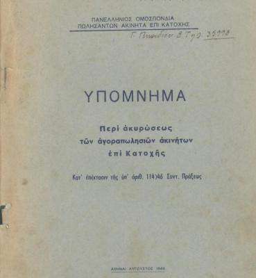 350.000 ακίνητα άλλαξαν χέρια στην Κατοχή σε εξευτελιστικές τιμές. Μετά τον πόλεμο οι πρώην ιδιοκτήτες, μέσω της Πανελληνίου Ομοσπονδίας Πωλησάντων Ακινήτων επί Κατοχής, ζητούσαν την ακύρωση αυτών των αγοραπωλησιών, Ελληνικό Λογοτεχνικό και Ιστορικό Αρχείο – Μορφωτικό Ίδρυμα Εθνικής Τραπέζης.
