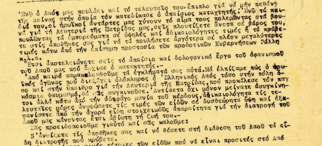 Προκήρυξη του ΕΑΜ με την οποία καταγγέλλεται η προδοτική δράση των μαυραγοριτών και των χρηματιστών, Σεπτέμβριος 1943, Γενικά Αρχεία του Κράτους – Κεντρική Υπηρεσία