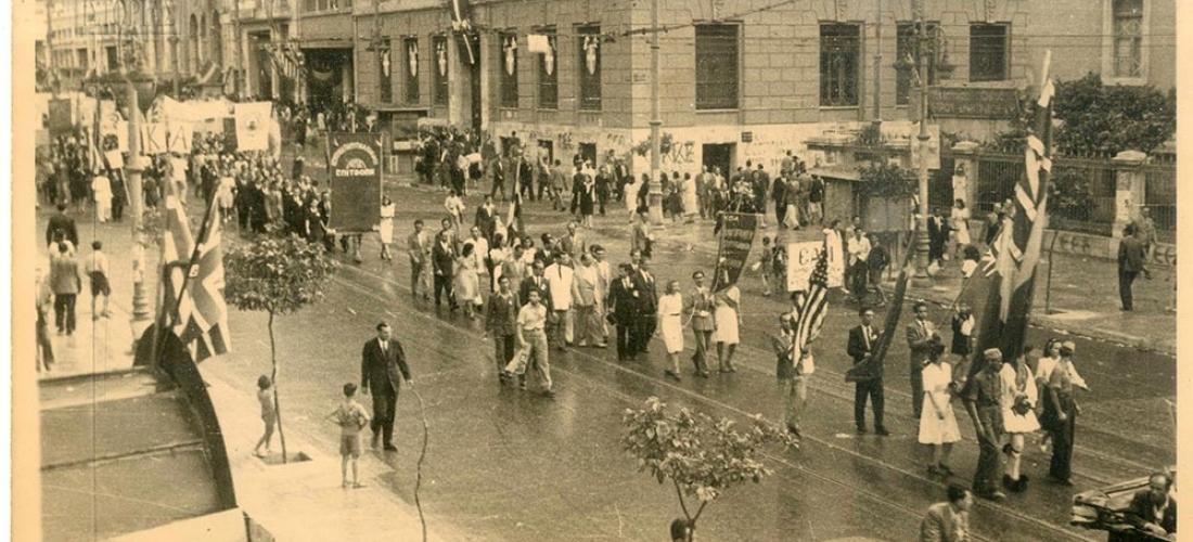 Διαδηλωτές διασχίζουν τη συμβολή των οδών Πανεπιστημίου και Πεσματζόγλου τις ημέρες της Απελευθέρωσης, Αρχεία Σύγχρονης Κοινωνικής Ιστορίας