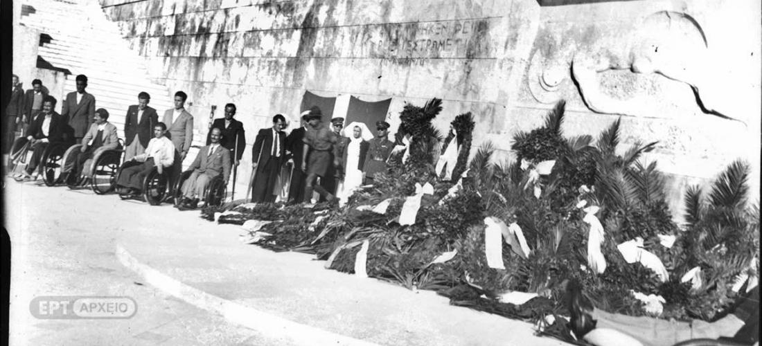 Τιμώμενοι ανάπηροι του Αλβανικού Μετώπου στο Μνημείο του Αγνώστου Στρατιώτη, Αρχείο ΕΡΤ – Πέτρος Πουλίδης