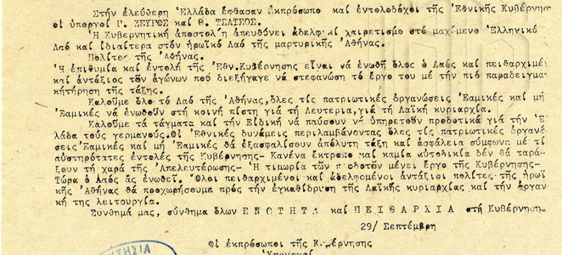 29 Σεπτεμβρίου 1944. Προκήρυξη των Γιάννη Ζεύγου και Θεμιστοκλή Τσάτσου, υπουργών και πρώτων εκπροσώπων της Κυβέρνησης Εθνικής Ενότητας που έφτασαν στην Αθήνα, με την οποία καλούν τον αθηναϊκό λαό να υπακούσει στις εντολές της κυβέρνησης επιδεικνύοντας ενότητα και πειθαρχία, Γενικά Αρχεία του Κράτους – Κεντρική Υπηρεσία