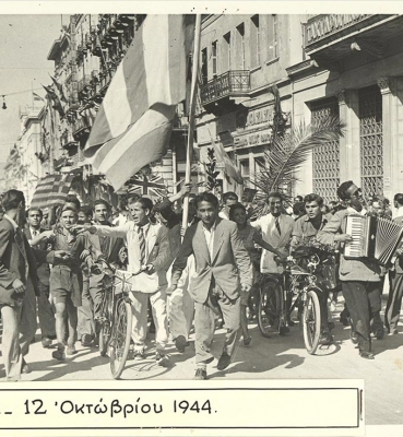 Αθήνα 12 Οκτωβρίου 1944. Πανηγυρισμοί Απελευθέρωσης, ΙΦΑΝΕ – φωτ. Κυριάκος Κουρμπέτης