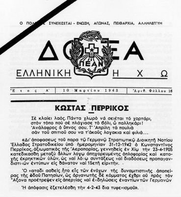 Το πρώτο μεγάλο σαμποτάζ στην κατοχική Αθήνα