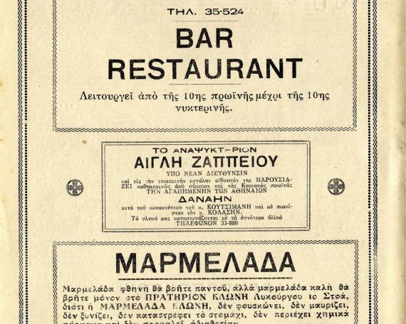 Διαφημιστική καταχώρηση στο περιοδικό «Το Ραδιόφωνον» του bar restaurant Kazino Femina. Στο καζίνο Femina σύχναζαν πολλοί  Έλληνες πράκτορες των Γερμανών και γνωστοί μεγαλομαυραγορίτες της εποχής, Γενικά Αρχεία του Κράτους – Κεντρική Υπηρεσία